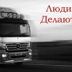 Грузоперевозки по Украине.