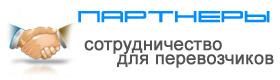 Грузоперевозки по Украине. Партнерство. Сотрудничество.